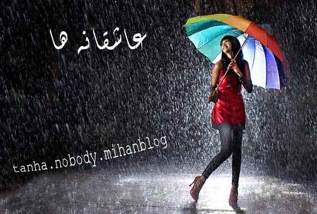 http://asheganeha2.persiangig.com/lovely-photographs-of-rain_1.jpg